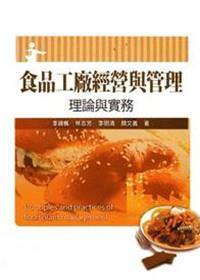 食品工廠經營與管理-理論與實務[1版/2013年3月/5BG2]