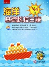 海洋基礎科技日語N4篇[1版/附CD/2013年8月/1AK4]