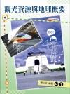 觀光資源與地理概要[0EW8]