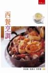 西餐烹調(1L75)餐旅書系