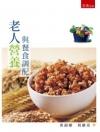 老人營養與餐食調配[2013年9月/1L76]