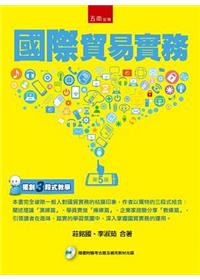 國際貿易實務 三段式教學 (第五版/1O34)