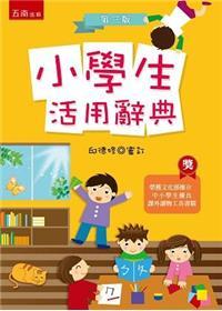 小學生活用辭典[3版/精/2015年4月/1A09]