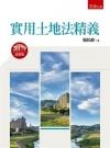 實用土地法精義(2017.9/17版)
