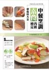 中餐烹調素食丙級檢定學術科大全(附光碟) (隨書附刀工示範影片光碟)