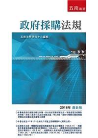 政府採購法規-袖珍六法系列[2018年2月/1版/1Q91]