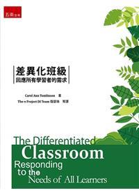差異化班級:回應所有學習者的需求[1版/2018年2月/1I1N]