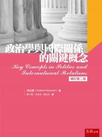 政治學與國際關係的關鍵概念 增訂第二版