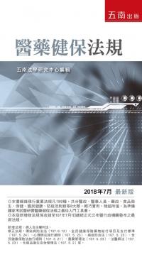 醫藥健保法規 -袖珍六法系列【2018年7月22版】