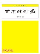 商用統計學(修訂版)(四版)