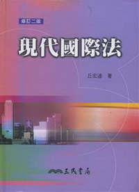 現代國際法(2版)精裝