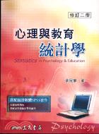 心理與教育統計學2/E