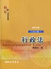 行政法(2011年11月/修訂三版)