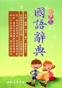 小學生國語辭典【增訂三版】