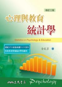 心理與教育統計(三版)