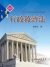 行政救濟法[2013年3月]