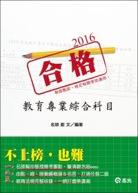 教育專業綜合科目-教師甄試.教師檢定