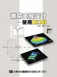 微帶天線設計-使用IE3D(附光碟)
