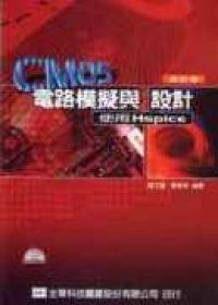 CMOS電路模擬與設計-使用HSPICE(修訂版.附光碟)