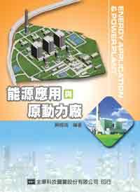 能源應用與原動力廠