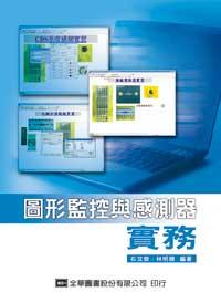 圖形監控與感測器實務(96/10)