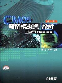 CMOS電路模擬與設計:使用HSPICE[2010年11月/3版/附光碟05106-027]