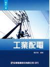 工業配電(修訂三版)03142-03