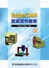 EdgeCAM銑床實作教學(附試用版光碟)(06049007)