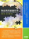 物流與供應鏈管理(4版)(08051-03)