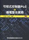 可程式控制器PLC與機電整合實務(附光碟)