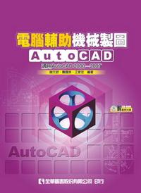電腦輔助機械製圖AutoCAD-適用AutoCAD 2000?2009版(附範例光碟)05968-017
