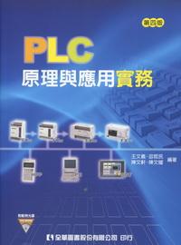 PLC原理與應用實務(第四版)附光碟
