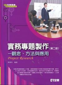 實務專題製作-觀念.方法與應用[2010年11月/2版/08069-01]