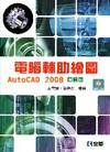 電腦輔助繪圖AutoCAD 2008[2010年7月/2版/附範例光碟/06018-017]