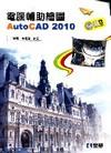 電腦輔助繪圖AutoCAD 2010[附範例光碟/06125-007]