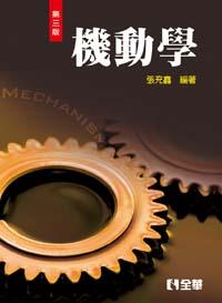 機動學[2011年3月/3版/05484-02]