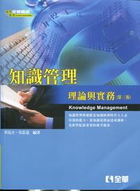 知識管理理論與實務[2010年12月/3版/08010-02]