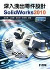 深入淺出零件設計SolidWorks 2010(適用版本2008-2011)[附動態影音教學光碟/06115-007]
