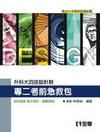 技設計群專二考前急救包2012-升科大四[04848]