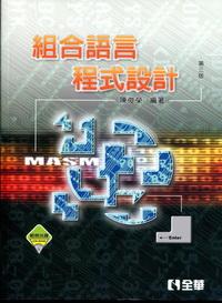 組合語言程式設計(2012年1月/3版/03510-027)(附範例光碟)