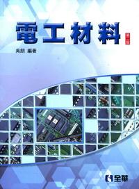 電工材料 [2012年2月/2版/00867-01]
