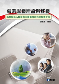 就業服務理論與實務-就業服乙級技術士技能檢定完全指導手冊
