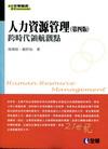 人力資源管理-跨時代領航觀點(2012年6月/4版/08045-03)