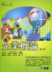 企業概論(2012年7月/2版/08040-01)