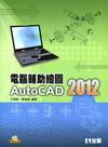 電腦輔助繪圖AutoCAD 2012(附範例光碟)[06192007]