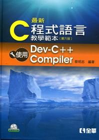 最新C程式語言教學範本(第六版)(精裝本)(附範例光碟)[05684757]