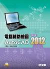 電腦輔助繪圖AutoCAD2012(第二版)(附範例光碟)