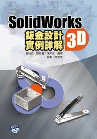 SolidWorks2015 3D鈑金設計實例詳解(附動畫光碟)
