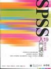 SPSS 19統計分析入門講座[附光碟]