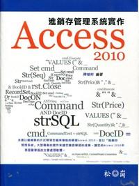 Access 2010進銷存管理系統實作[附光碟]